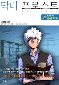 닥터 프로스트. 2