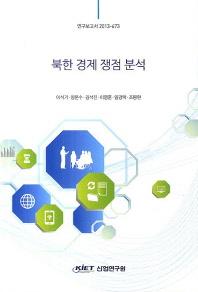 북한 경제 쟁점 분석