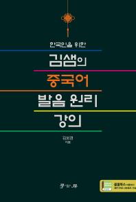 한국인을 위한 김샘의 중국어 발음 원리 강의