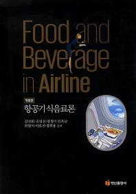 항공기식음료론