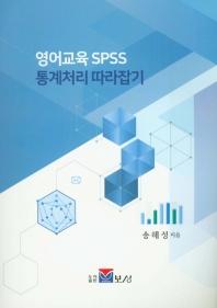 영어교육 SPSS 통계처리 따라잡기
