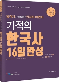 합격자가 정리한 한국사 비법서 기적의 한국사 16일 완성