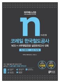 와우패스JOB 코레일 한국철도공사 NCS+사무영업전공 실전모의고사 12회(2021)