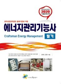 한국산업인력공단 출제기준에 의한 에너지관리기능사 필기(2020)