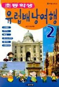 초등학생 유럽 배낭여행 2