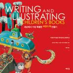 세상에서 가장 특별한 어린이 책 만들기