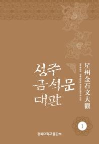 성주 금석문 대관. 1