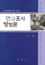 사회과학도를 위한 연구조사방법론