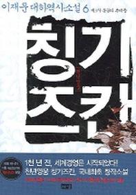 천년영웅 칭기즈칸 6