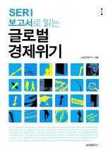 SERI 보고서로 읽는 글로벌 경제위기