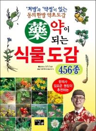 한의사 김오곤 원장이 추천하는 약이 되는 식물 도감 456종