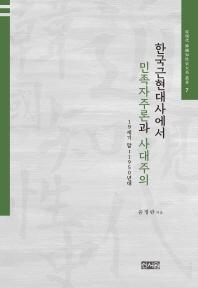 한국근현대사에서 민족자주론과 사대주의
