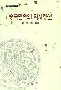 중국민족의 역사정신