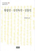 월왕전 김진옥전 김홍전