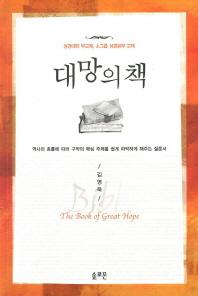 대망의 책