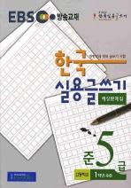 한국실용글쓰기 예상문제집 준5급(EBS 방송교재)(2008)