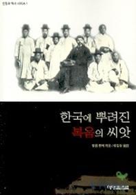 한국에 뿌려진 복음의 씨앗(신앙과 역사 시리즈 1)