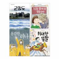 초등 필수 4학년 국어 필독서 세트(2017)