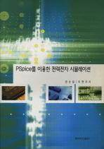 PSPICE를 이용한 전력전자 시뮬레이션