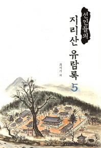 선인들의 지리산 유람록. 5