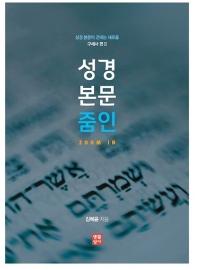 성경 본문 줌인:구세사 편. 2