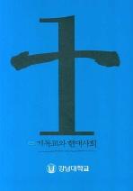 NEW 기독교와 현대사회