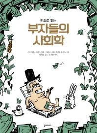 만화로 읽는 부자들의 사회학