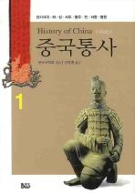 중국통사. 1: 선사시대 하 상 서주 동주 진 서한 동한