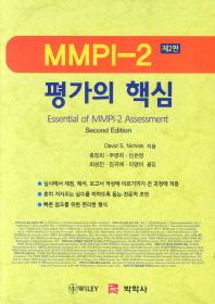 MMPI-2 평가의 핵심