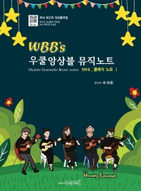 WBB's 우쿨앙상블 뮤직노트 연주곡: 클래식 노트. 1