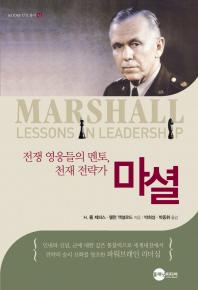전쟁 영웅들의 멘토 천재 전략가 마셜