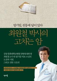 최원철 박사의 고치는 암