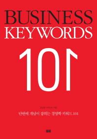 단번에 개념이 잡히는 경영학 키워드 101(Business Keywords 101)