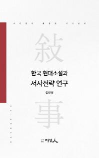 한국 현대소설과 서사전략 연구