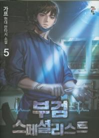 부검 스페셜리스트. 5