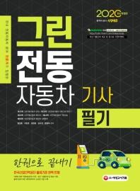 그린전동자동차기사 필기 한권으로 끝내기(2020)