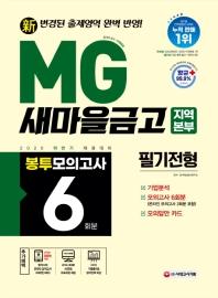 All-New MG새마을금고 지역본부 필기전형 봉투모의고사 6회분(2020 하반기)