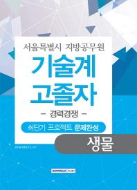 생물 최단기 프로젝트 문제완성(서울특별시 지방공무원 기술계 고졸자)(경력경쟁)