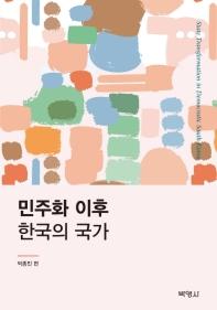 민주화 이후 한국의 국가
