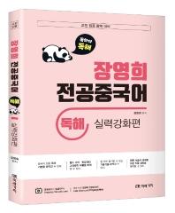 장영희 전공중국어 독해 실력강화편