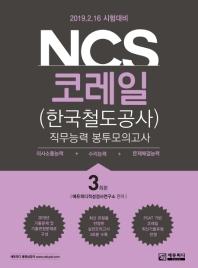 NCS 코레일(한국철도공사)직무능력 봉투모의고사 3회분(2019)(봉투)