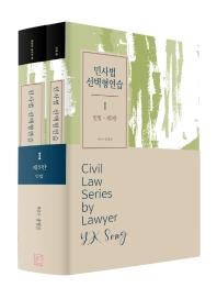 민사법 선택형연습. 1: 민법(2021)