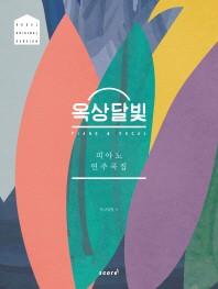 옥상달빛 피아노 연주곡집: Okdal Original Version