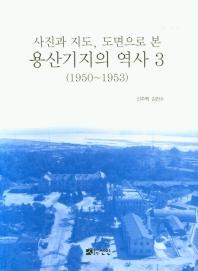 사진과 지도, 도면으로 본 용산기지의 역사. 3(1950~1953)