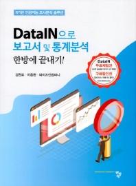 DataIN 으로 보고서 및 통계분석 한방에 끝내기!