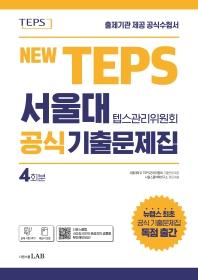 뉴텝스 서울대 텝스관리위원회 공식 기출문제집