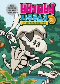 뼈뼈 사우루스. 3: 위기 탈출, 빙글빙글 정글을 구해라!