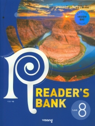 리더스뱅크 Reader's Bank Level. 8
