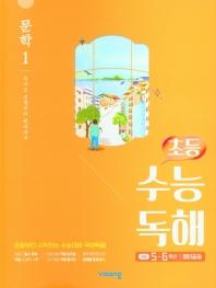 초등 수능독해 문학. 1(5~6학년/예비중등)(2021)