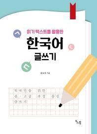 읽기 텍스트를 활용한 한국어 글쓰기